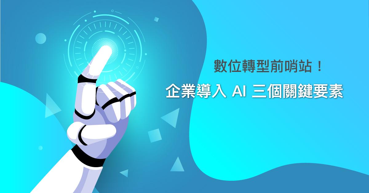 數位轉型前哨站!企業導入 AI 三個關鍵要素