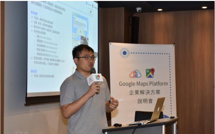 CloudMile 的 Senior Solution Architect - Dennis Chan 說明 Google Maps 針對企業對象所提供的專業解決方案和台灣目前已採用之客戶案例