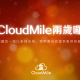 CloudMile兩歲了!揚帆啟航,為世界提供更好的AI與雲端服務
