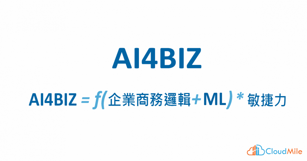 AI4BIZ_zh-hant_fb