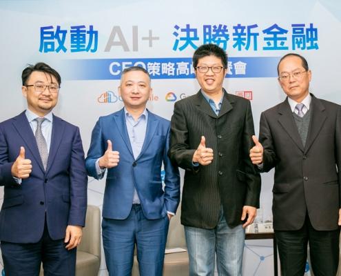 「數據即力量!」金融業力求數位轉型,AI科技創造前所未有新商機