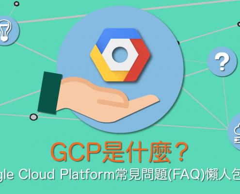 GCP是什麼?Google Cloud Platform常見問題(FAQ)懶人包整理