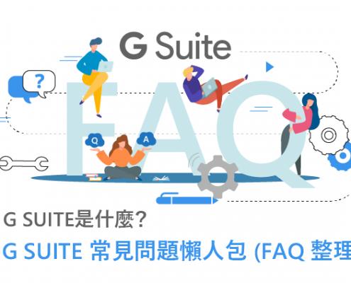 G Suite FAQ
