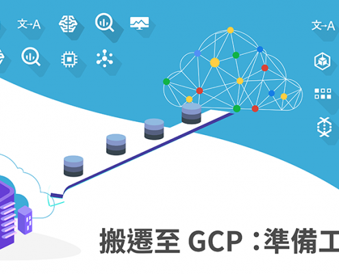 搬遷至GOOGLE CLOUD PLATFORM(GCP):準備工作