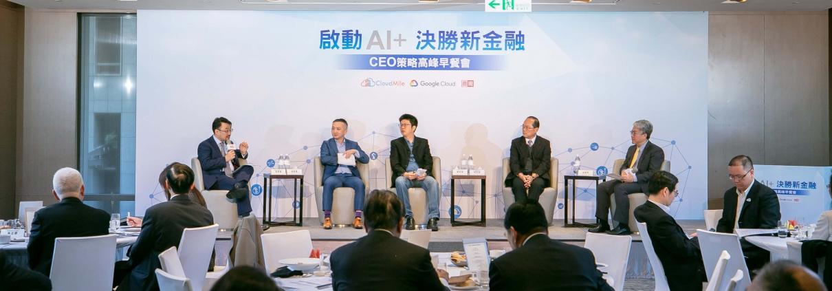 由 Google Cloud、CloudMile萬里雲、商周共同舉辦「2019啟動AI+ 決勝新金融」CEO策略高峰會,從政策觀察、創新突圍、啟動轉型、金融商機等角度,一同探討金融科技未來的新思維與新方向。
