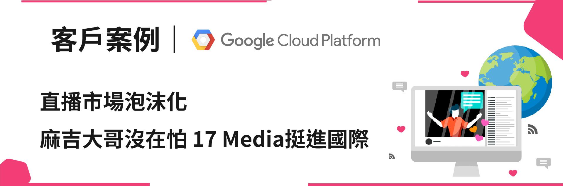 17MEDIA 中文eyecatch