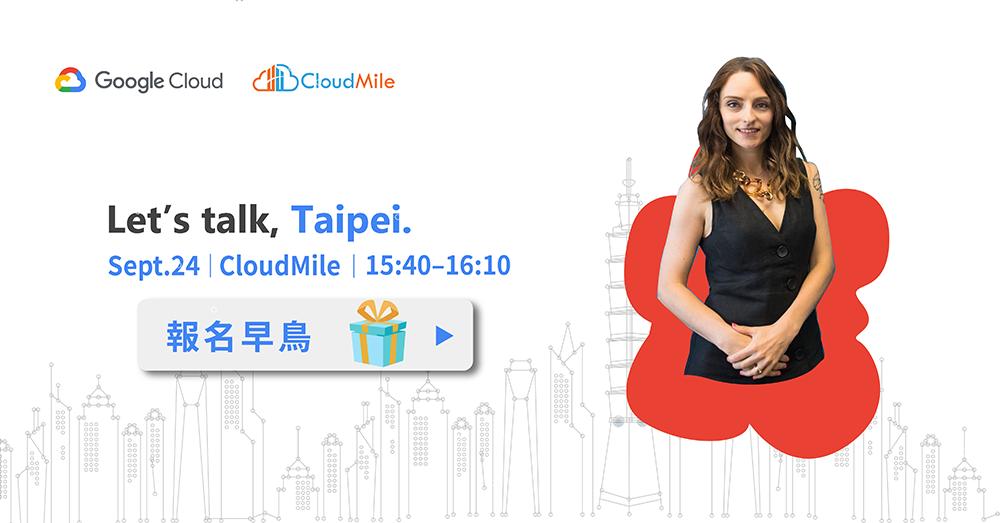 CloudMile : 戰勝數位轉型:如何透過雲端與人工智慧協助企業打造創新獲利模式