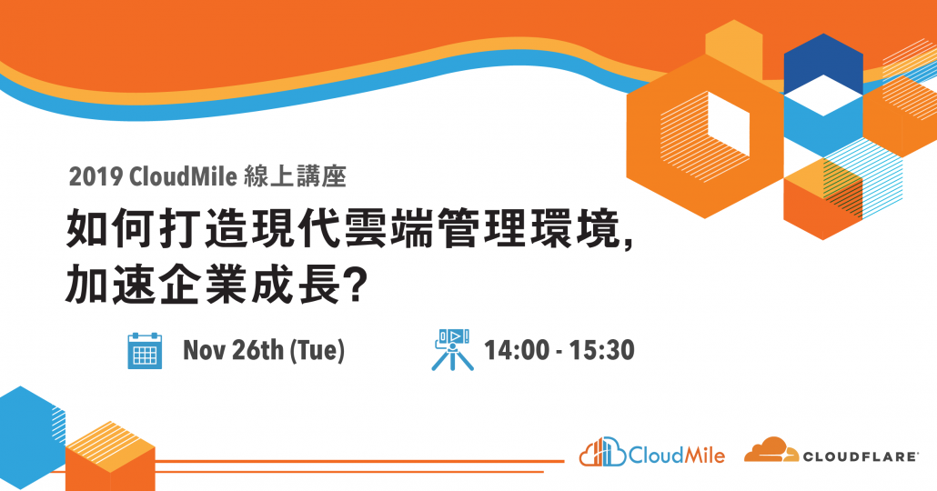20191126 CloudMile tw webinar