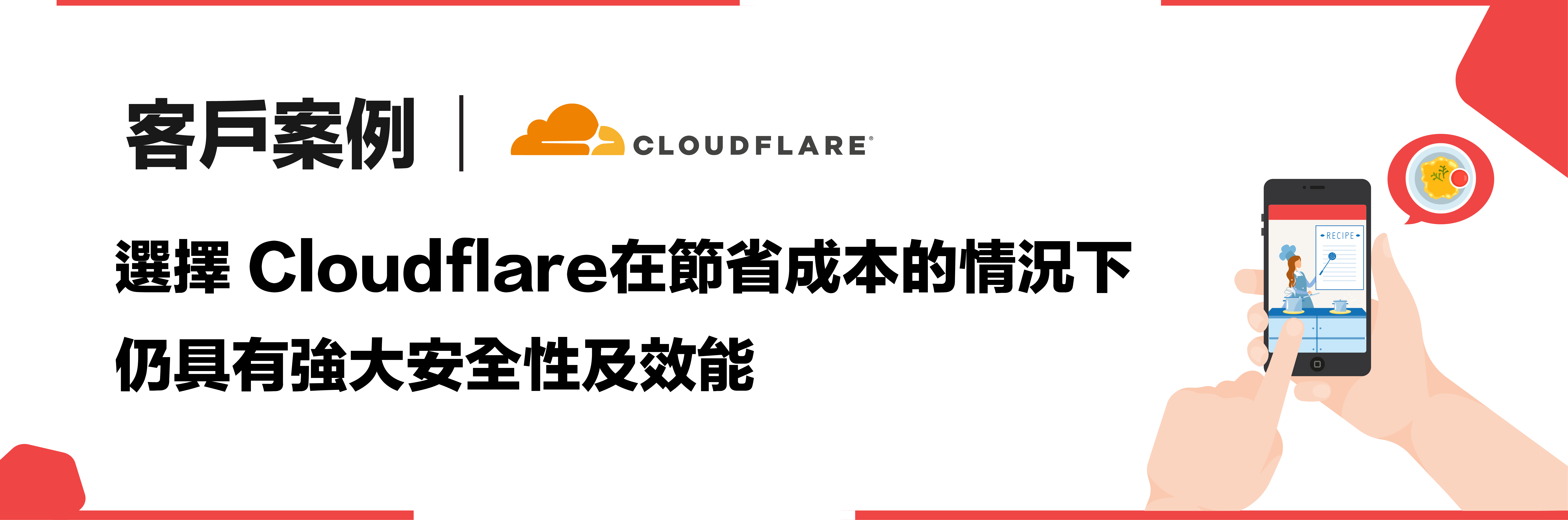 cloudflare_showcase_icook