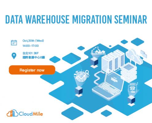 CloudMile 資料倉儲遷移講座