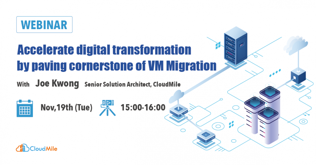 [CloudMile Webinar] Accelerate digital transformation by paving cornerstone of VM Migration