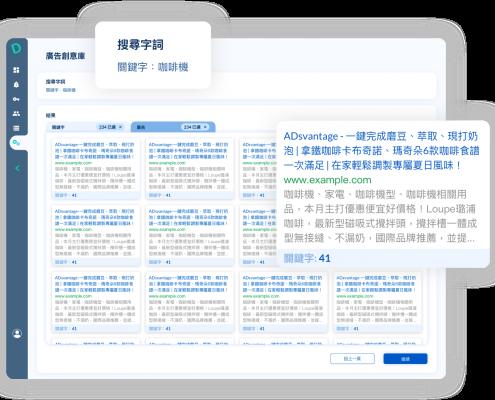 Ads-idea-文案創意庫,輸入關鍵字或網址,廣告文案全都露,瞬間掌握市場動態