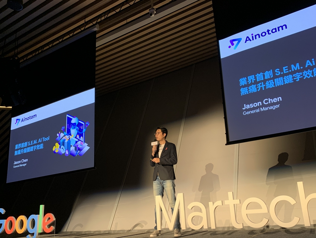 Ainotam總經理Jason昨日參與Google MarTech Partner Demo Day首次分享關鍵字操作加速器LOUPE