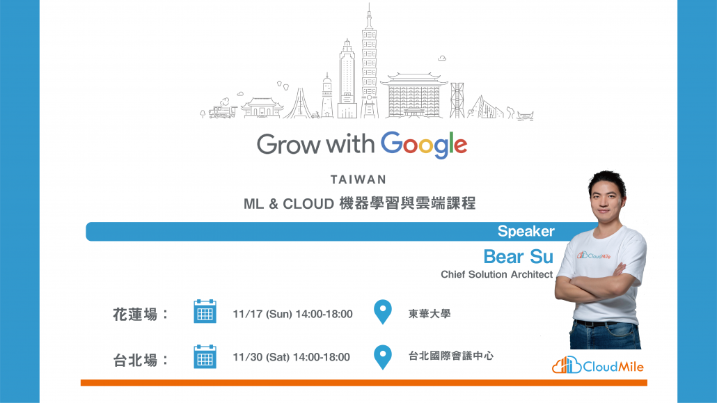 Grow With Google_CloudMile講座資訊